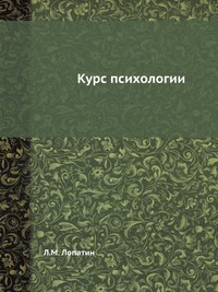 Курс психологии