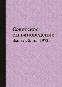 Советское славяноведение Выпуск 3. Год 1973