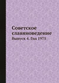 Советское славяноведение Выпуск 4. Год 1975