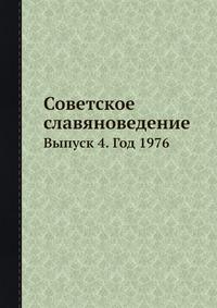 Советское славяноведение Выпуск 4. Год 1976