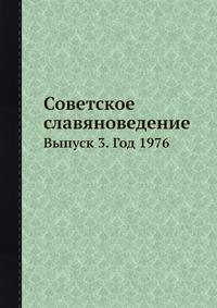 Советское славяноведение Выпуск 3. Год 1976