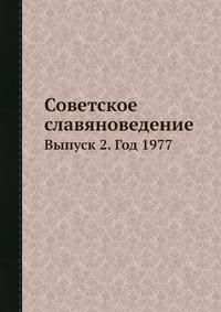 Советское славяноведение Выпуск 2. Год 1977