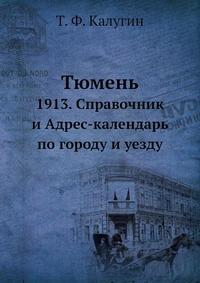 Тюмень 1913. Справочник и Адрес-календарь по городу и уезду