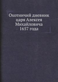 Охотничий дневник царя Алексея Михайловича 1657 года