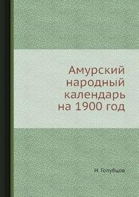 Амурский народный календарь на 1900 год
