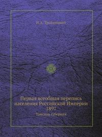Первая всеобщая перепись населения Российской Империи 1897 Томская губерния