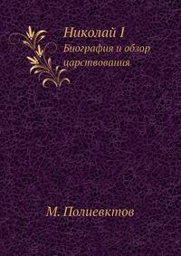 Николай I Биография и обзор царствования