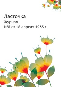 Ласточка Журнал. №8 от 16 апреля 1933 г.