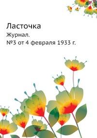 Ласточка Журнал. №3 от 4 февраля 1933 г.