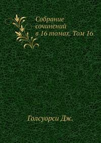 Собрание сочинений в 16 томах. Том 16