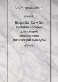 Борьба Самбо Учебное пособие для секций коллективов физической культуры