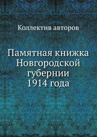 Памятная книжка Новгородской губернии 1914 года