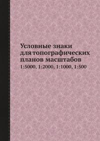 Условные знаки для топографических планов масштабов 1:5000, 1:2000, 1:1000, 1:500