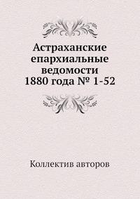 Астраханские епархиальные ведомости 1880 года № 1-52