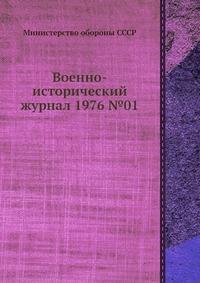 Военно-исторический журнал 1976 №01