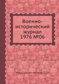Военно-исторический журнал 1976 №06