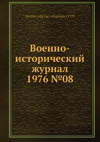 Военно-исторический журнал 1976 №08