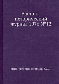 Военно-исторический журнал 1976 №12