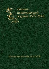 Военно-исторический журнал 1977 №01