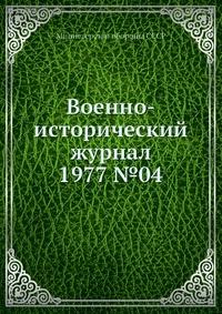 Военно-исторический журнал 1977 №04
