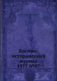 Военно-исторический журнал 1977 №07