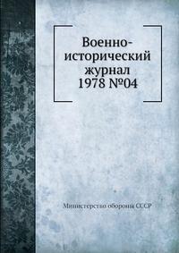 Военно-исторический журнал 1978 №04