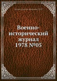 Военно-исторический журнал 1978 №05