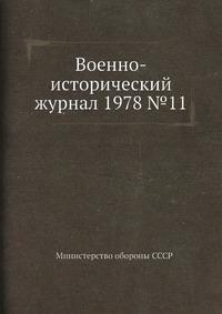 Военно-исторический журнал 1978 №11