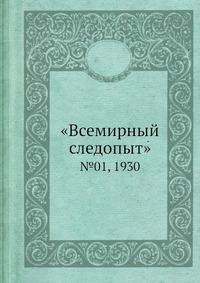 «Всемирный следопыт» №01, 1930