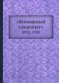 «Всемирный следопыт» №02, 1930