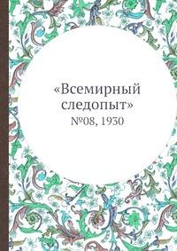 «Всемирный следопыт» №08, 1930