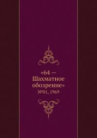 «64 — Шахматное обозрение» №01, 1969