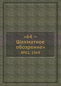 «64 — Шахматное обозрение» №02, 1969