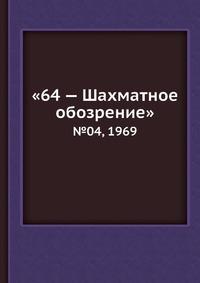 «64 — Шахматное обозрение» №04, 1969