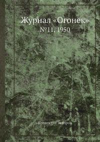 Журнал «Огонек» №11, 1950