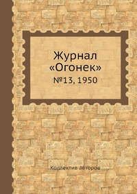 Журнал «Огонек» №13, 1950