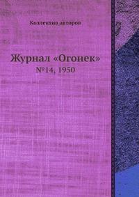 Журнал «Огонек» №14, 1950
