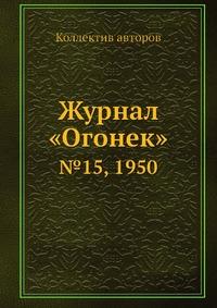 Журнал «Огонек» №15, 1950