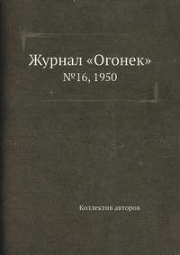 Журнал «Огонек» №16, 1950