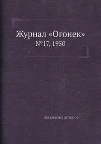 Журнал «Огонек» №17, 1950