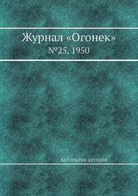 Журнал «Огонек» №25, 1950