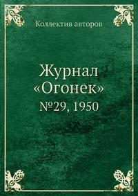 Журнал «Огонек» №29, 1950