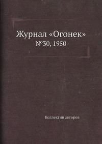 Журнал «Огонек» №30, 1950
