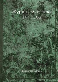 Журнал «Огонек» №31, 1950
