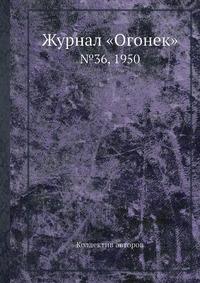 Журнал «Огонек» №36, 1950