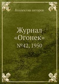 Журнал «Огонек» №42, 1950