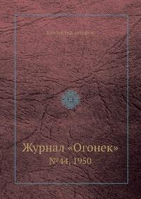 Журнал «Огонек» №44, 1950