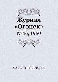 Журнал «Огонек» №46, 1950