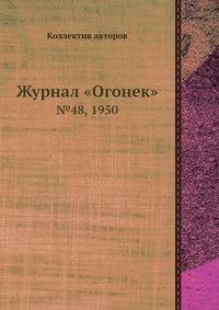 Журнал «Огонек» №48, 1950