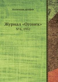 Журнал «Огонек» №4, 1952